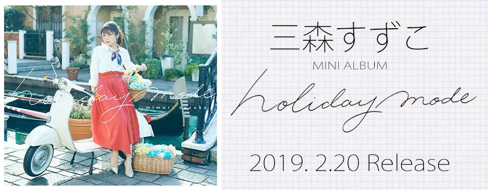 三森すずこ ミニアルバム「holiday mode」2019.2.20 Release