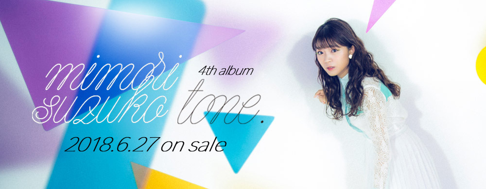三森すずこ 4th album「tone.」2018.6.27 on sale