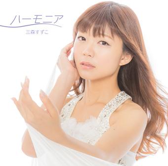 SCCG70001mimori_suzuko_JK_web