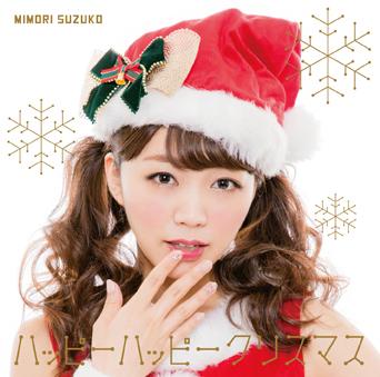 ミモリアンの皆さん!Merry Christmas!!!
