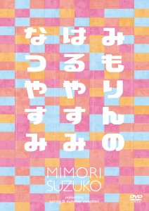 mimorin_omote_DVD_cc2015ol