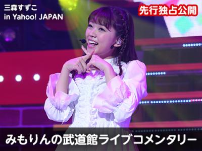 三森すずこ in Yahoo! JAPAN